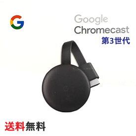 【送料無料】第3世代 google Chromecast3 グーグル『クロームキャスト3』クロムキャスト3 GA00439-JP テレビに接続するメディアストリーミング TVに接続 HDMI ストリーミング 音楽 動画 映像
