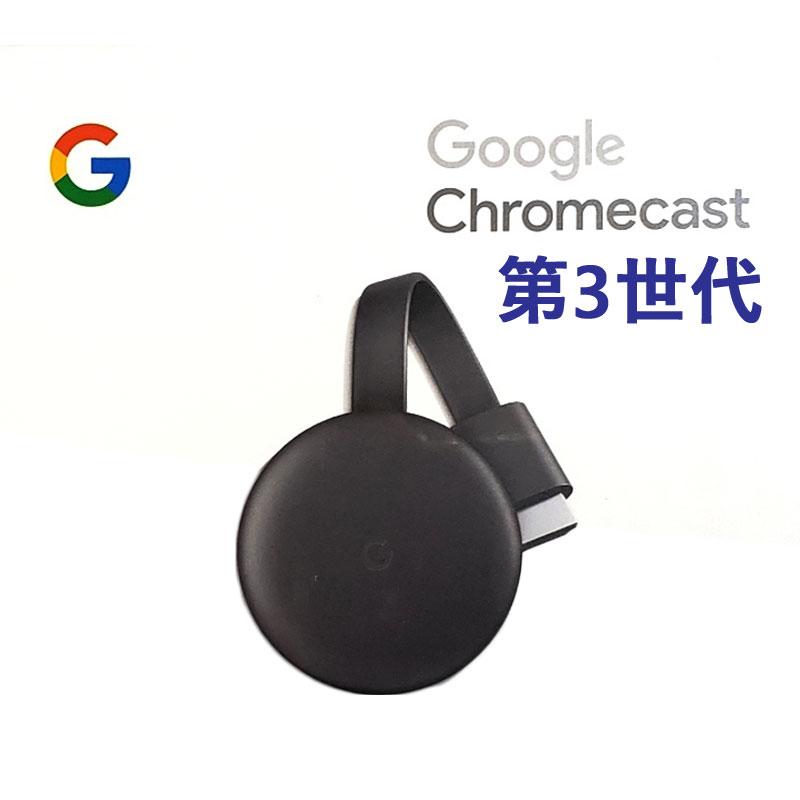 第3世代 google Chromecast3 グーグル『クロームキャスト3』クロムキャスト3 GA00439-JP テレビに接続するメディアストリーミング TVに接続 HDMI ストリーミング 音楽 動画 映像