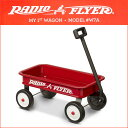 ラジオフライヤー マイファースト ワゴン『 RADIO FLYER ワゴン』RADIO FLYER ワゴン #W7Aおもちゃ インテリア ガー…