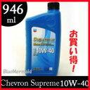 シェブロン シュプリーム エンジンオイル 12本 『シェブロン 10W-40 12本』最上級 SN規格 鉱物油 10W-40 自動車用エンジン潤滑油Chevro...