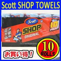 Scott スコット カー ショップ タオル『スコット ショップタオル』 10個 55シートx10本 10ロール ペーパーウエス ペーパータオル 業務用 カー用品 多目的 万能 SHOP TOWELS 10巻 激安 スコットタオル カーショップタオル 10ロール