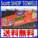 【送料無料】Scott SHOP TOWELS 『スコット カー ショップタオル』 10個 55枚x10本 10ロール ペーパーウエス ペーパー…