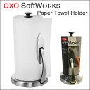 OXO ステンレス製 『ペーパータオルホルダー』 SoftWorks Simply Tear Paper Towel Holder カークランド キッチンペーパ...