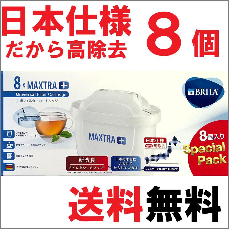【送料無料!!】約16カ月分 安心の日本仕様 ブリタ カートリッジ マクストラ プラス 8個セット 『BRITA MAXTRA+』  BRITA MAXTRA 交換用 8個入り スペシャルパック フィルター 交換用 ブリタマクストラ交換フィルター