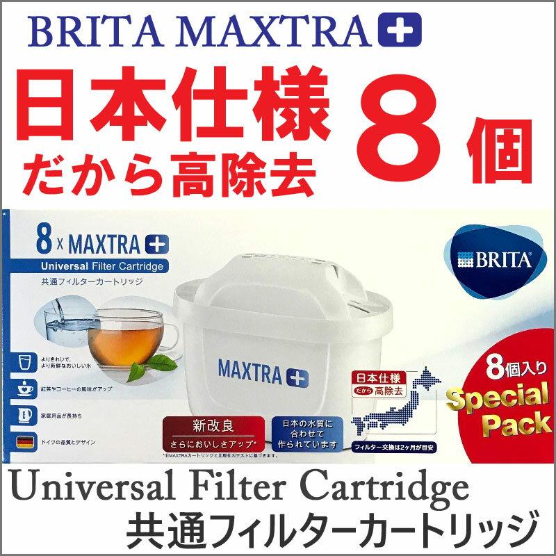 安心の日本仕様 ブリタ カートリッジ プラス 約16カ月分 限定特価!!『BRITA MAXTRA+』 マクストラ 8個セット BRITA MAXTRA 交換用 6個 +2個おまけ 増量 フィルター 交換用 ブリタマクストラ交換フィルター 高除去