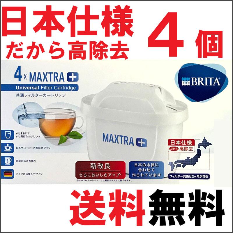 【送料無料!!】約8カ月分 安心の日本仕様 ブリタ カートリッジ マクストラ プラス 4個セット 『BRITA MAXTRA+ 4個』  BRITA MAXTRA 交換 フィルター 交換用 ブリタマクストラ交換フィルター