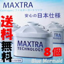 約16カ月分 安心の日本仕様 ブリタ カートリッジ マクストラ 8個セット 『BRITA』  BRITA MAXTRA 交換用 6個 +2個…