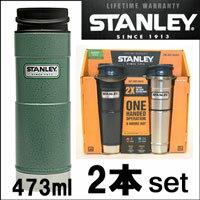 STANLEY 『スタンレー マグ 2本』クラシック 473ml 2個 セット 真空マグ ワンハンド バキューム マグ  リークプルーフ 水筒 保温 保冷 16 OZ  お父さん プレゼント 父の日