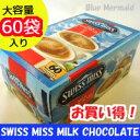 お一人様1個限定!スイスミス ミルクチョコレート 『スイスミス』1680g 28g×60袋 SWISSMISS RICH CHOCOLATE ココア ホットチョ...