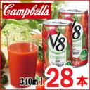 キャンベル V8 『野菜ジュース』 トマトジュース 野菜 ミックス ジュース 340mlx28本 キャンベル 野菜ジュース V8 ト…