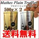 【送料無料】MATHEZ 『マセズ』 フレンチ プレーン トリュフ チョコレート 500g×2缶セット プレーントリュフチョコレ…