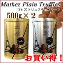 MATHEZ 『マセズ』 フレンチ プレーン トリュフ チョコレート 500g×2缶セット プレーントリュフチョコレート バレン…