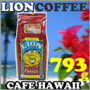 ライオンコーヒー カフェハワイ 793g 『ライオンコーヒー』LION COFFEE CAFE HAWAII 28oz  レギュラーコーヒー 粉