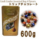 Lindt トリュフ チョコレート『リンツ リンドール 』 アソートバッグ 4フレーバー Lindt Lindor Assorted Bag 4 Flavo…