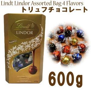 Lindt トリュフ チョコレート『リンツ リンドール 』 アソートバッグ 4フレーバー Lindt Lindor Assorted Bag 4 Flavors 4種類 600g ミルク ダーク ホワイト ヘーゼルナッツ  海外お菓子 輸入 ギフト プレゼ