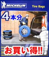 タイヤカバー タイヤバッグ バック 4本分 『ミシュラン タイヤカバー』MICHELIN 4本 スタッドレス 保管 収納 交換 4バッグ入り 車 アクセサリー