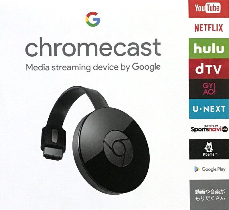 【送料無料】google Chromecast2 グーグル『クロームキャスト2』クロムキャスト2 GA3A00133A16Z01 テレビに接続するメディアストリーミング TVに接続 HDMI HDMI ストリーミング 音楽 動画 映像
