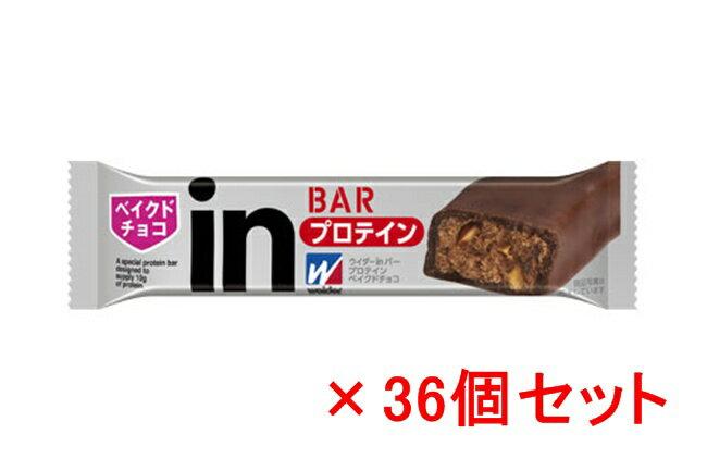 森永製菓 ウイダーin バー プロテイン34g(ベイクドチョコ味)[36個セット] [28MM37003]