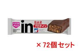 【送料無料!】森永製菓 ウイダーin バー プロテイン34g(ベイクドチョコ味)[72個セット] [28MM37003]