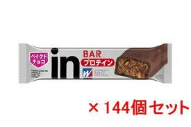 【送料無料!】森永製菓 ウイダーin バー プロテイン34g(ベイクドチョコ味)[144個セット] [28MM37003]