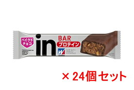 森永製菓 ウイダーin バー プロテイン34g(ベイクドチョコ味)[24個セット] [28MM37003]