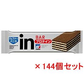 【送料無料!】森永製菓 ウイダーin バー プロテイン36g(バニラ味)[144個セット] [28MM97002]