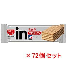 【送料無料!】森永製菓 ウイダーin バー プロテイン36g(ナッツ味)[72個セット] [28MM97001]