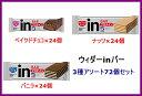 【送料無料!】森永製菓 ウイダーinバープロテイン3種アソートセット[72個セット][ナッツ味(24個)+バニラ味(24個)+ベイクドチョコ味(24個)]