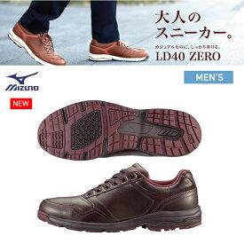 【送料無料!】MIZUNO ミズノ LD40 ZERO(ウォーキング)メンズ ダークブラウン [B1GC181459]