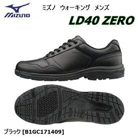 【送料無料!】MIZUNO ミズノ LD40 ZERO(ウォーキング)メンズ ブラック [B1GC171409]