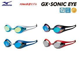 MIZUNO ミズノ GX-SONIC EYE(ソニックアイ) スイミングゴーグル(ノンクッションタイプ/ミラーレンズ) N3JE6001 男女兼用・ユニセックス