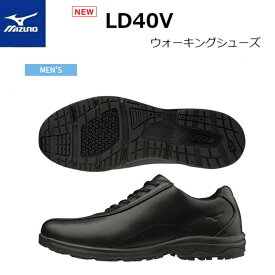【送料無料!】MIZUNO ミズノ LD40V(ウォーキングシューズ)メンズ ブラック [B1GC191709]