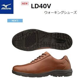 【送料無料!】MIZUNO ミズノ LD40V(ウォーキングシューズ)メンズ ブラウン [B1GC191751]