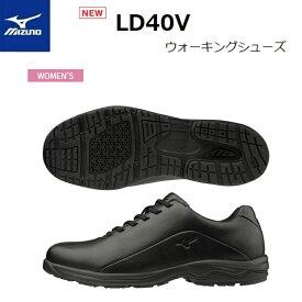 【送料無料!】MIZUNO ミズノ LD40V(ウォーキングシューズ)レディース ブラック [B1GD191709]