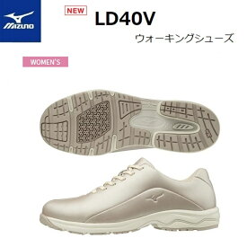 【送料無料!】MIZUNO ミズノ LD40V(ウォーキングシューズ)レディース パールベージュ [B1GD191749]