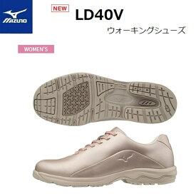 【送料無料!】MIZUNO ミズノ LD40V(ウォーキングシューズ)レディース パールピンク [B1GD191764]