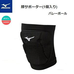 MIZUNO(ミズノ) バレーボール 膝サポーター(1個入り)男女兼用 [V2MY802509]