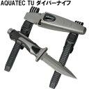 【送料無料!】AQUATEC(アクアテック) TUダイバーナイフ(全長:240mm)[FL2111] ダイビング用ナイフ