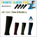 ファイテン(PHITEN) スポーツスリーブX30 足用(2枚入)