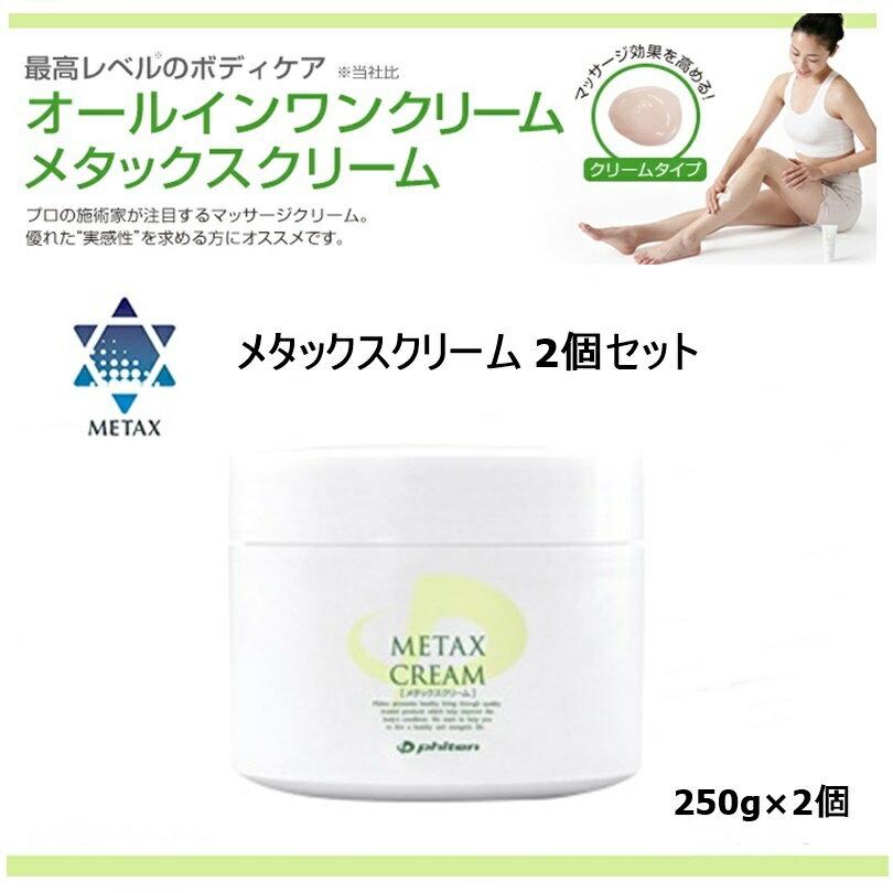 【送料無料!】ファイテン(PHITEN) メタックスクリーム 250g×2個セット