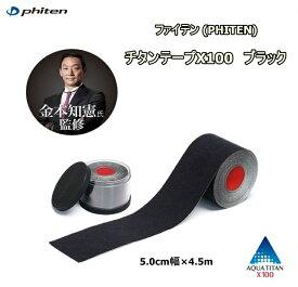 ファイテン(PHITEN) チタンテープX100 ブラック (5.0cm幅×4.5m)