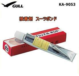 GULL(ガル) ウエットスーツ用接着剤 ナショナルボンド 50g [KA-9053]