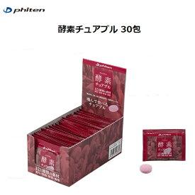 ファイテン(PHITEN) 酵素チュアブル 30包 [0619GS582000]