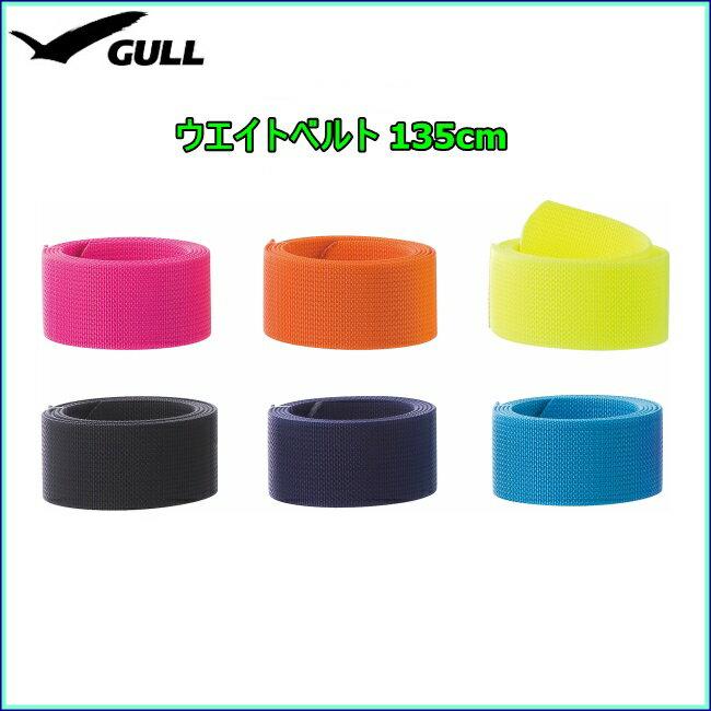 GULL(ガル) ウエイトベルト[KA-9043]