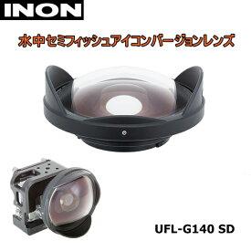 【定形外郵便で送料無料!代金引換不可/配達日時指定不可】INON(イノン) 水中セミフィッシュアイコンバージョンレンズ UFL-G140 SD ※返品・交換不可商品となります。
