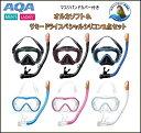AQA(エーキューエー) オルカソフト&サミードライ スペシャル 2点セット [KZ-9001]