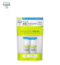 花王 Curel (キュレル) 皮脂トラブルケア ミニセット 60ml[医薬部外品]