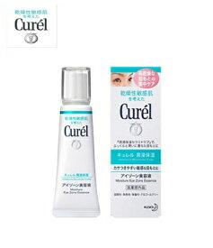 花王 Curel (キュレル) アイゾーン美容液 20g 【医薬部外品】