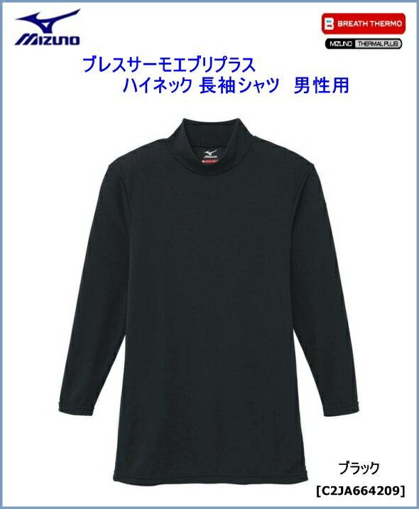 ミズノ MIZUNO ブレスサーモエブリプラス ハイネック 長袖シャツ 男性用 ブラック [C2JA664209]