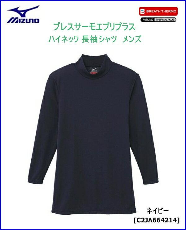 ミズノ MIZUNO ブレスサーモエブリプラス ハイネック 長袖シャツ 男性用 ネイビー [C2JA664214]